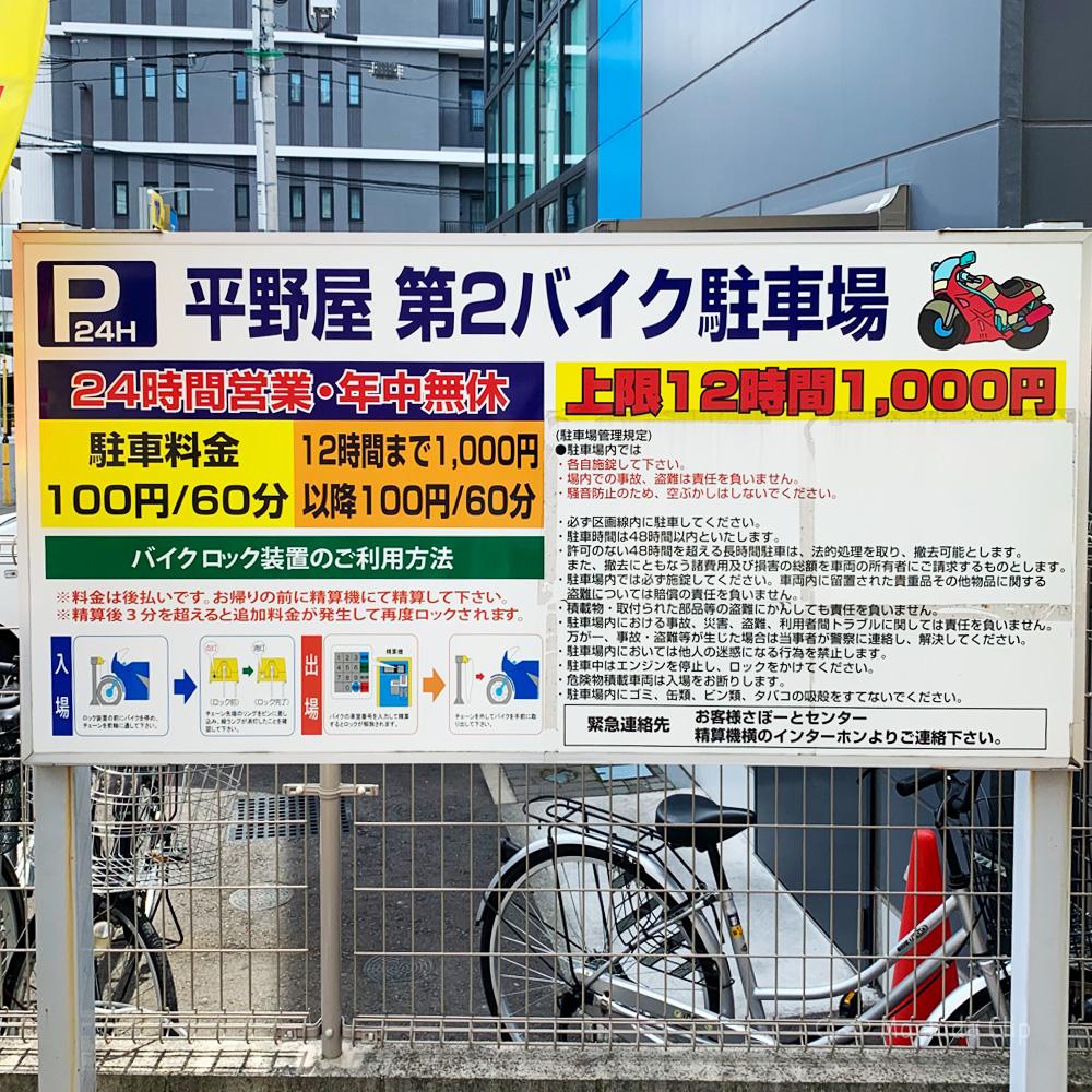 平野屋第2バイク駐車場の看板の写真