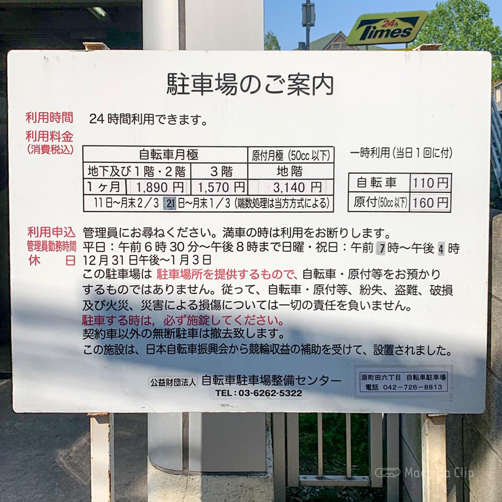 原町田六丁目駐輪場の看板の写真