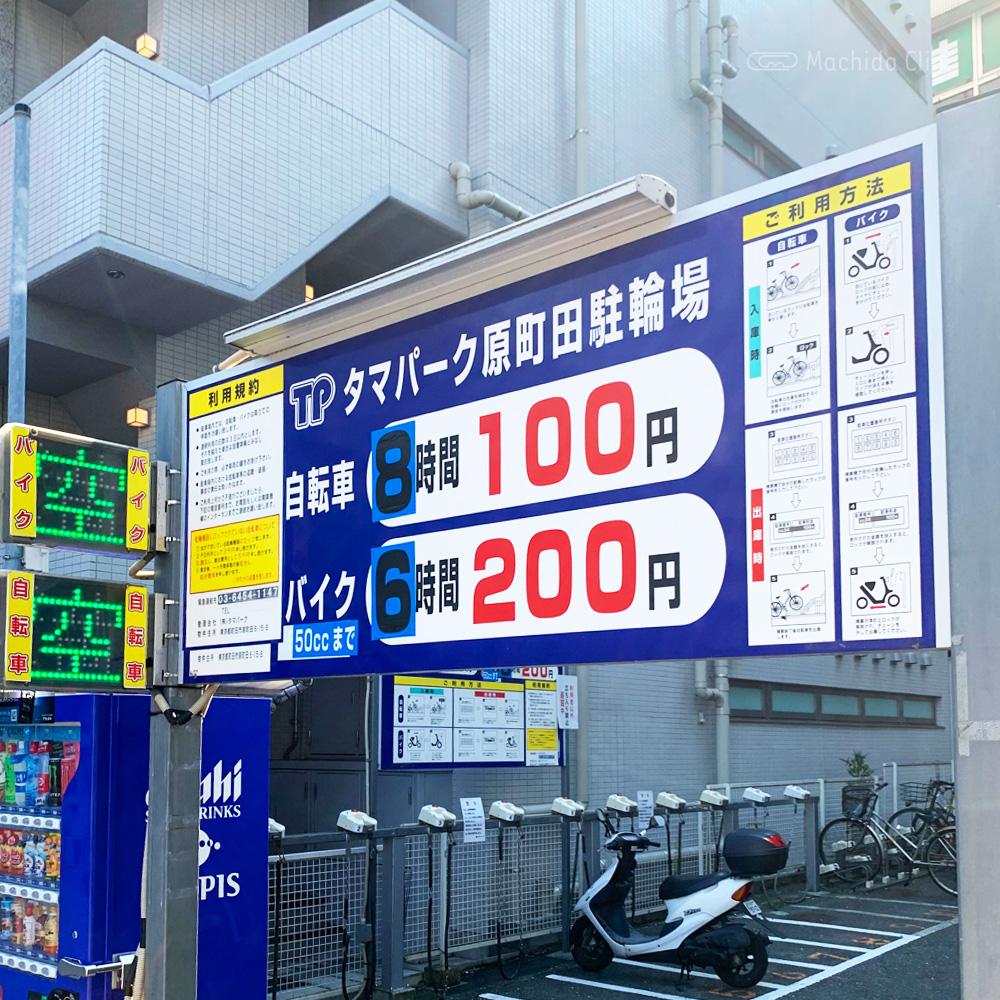 たまパーク原町田駐輪場の看板の写真