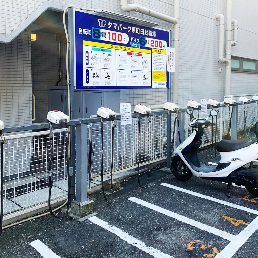 たまパーク原町田駐輪場の写真