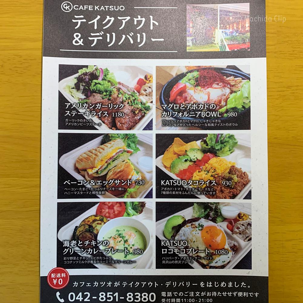 CAFE KATSUO(カフェ カツオ)のテイクアウトメニューの写真