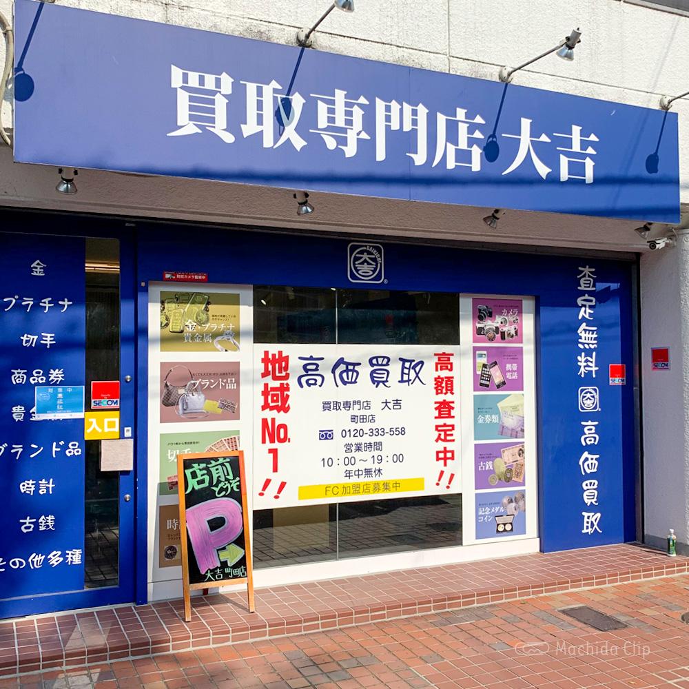 大吉 町田店の外観の写真