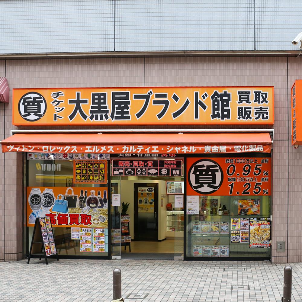 大黒屋ブランド館 町田店の外観の写真