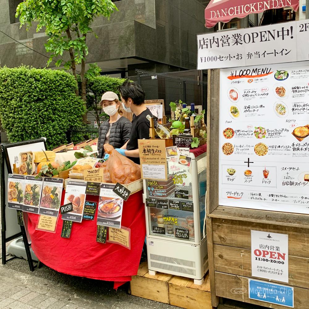 ダンチキンダン 町田店のテイクアウトの写真