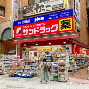 町田駅周辺のドラッグストア5選 安い薬局の営業時間を紹介の写真