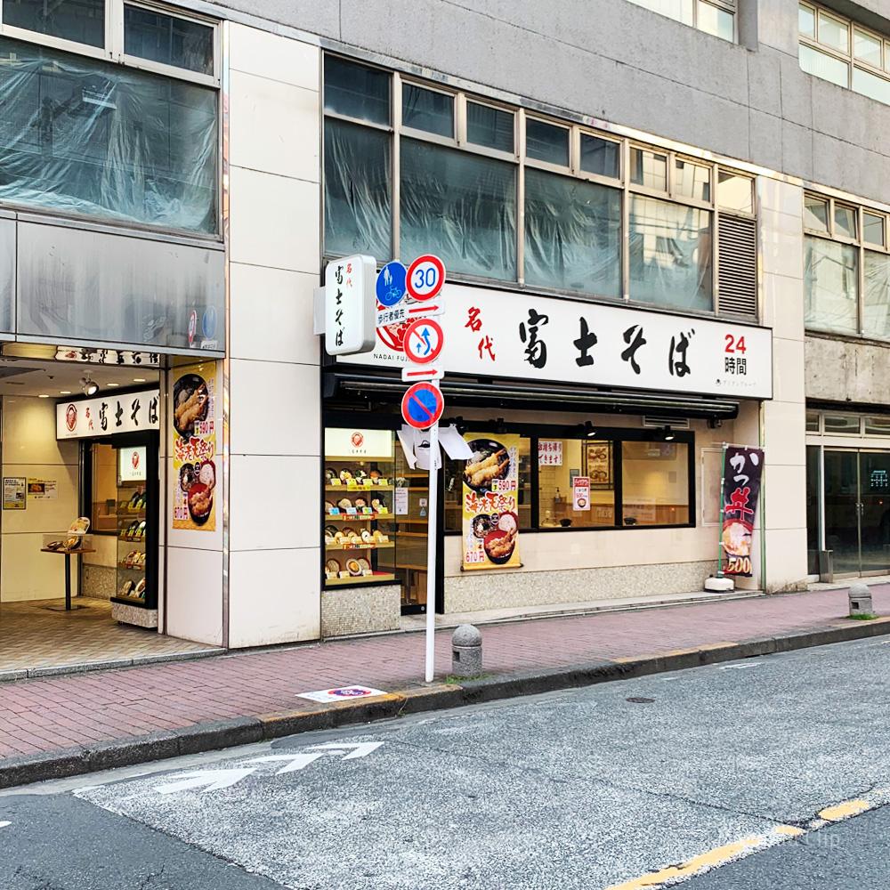 名代 富士そば 町田店の外観の写真