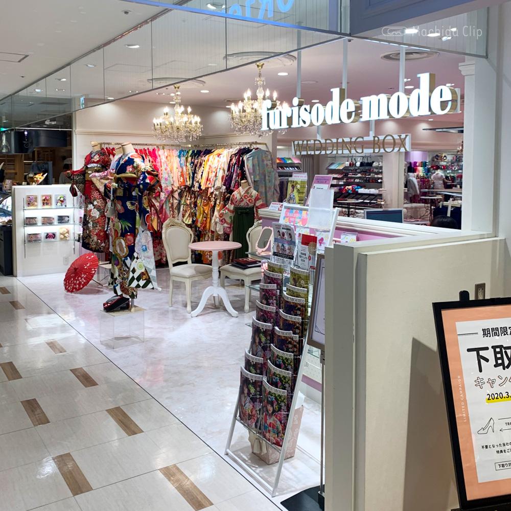 ふりそでMODE(ふりそでモード)ルミネ町田店の外観の写真