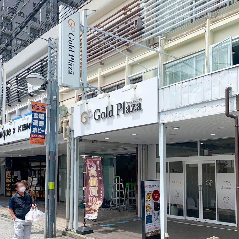 ゴールドプラザ町田店の外観の写真