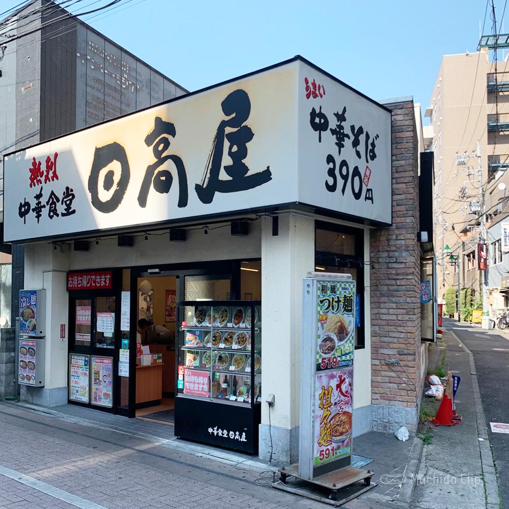 日高屋 町田中央店の外観の写真