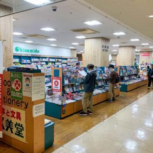 久美堂四丁目店 町田で愛される老舗本屋さん!読み聞かせスペース完備の写真