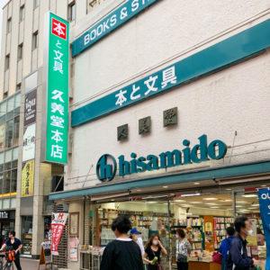 町田でおすすめ本屋さん10選!大きい店や老舗店舗の営業時間や品揃えを紹介の写真
