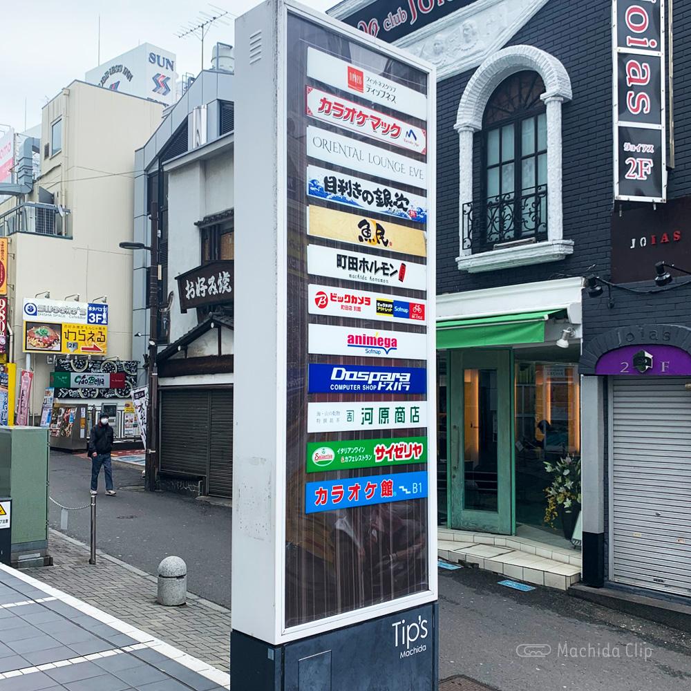 カラオケマック 町田2号店の外観の写真