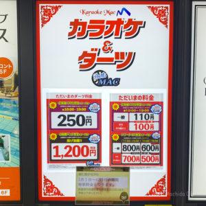 町田のダーツバー 安い&投げ放題があるおしゃれなお店を紹介!の写真
