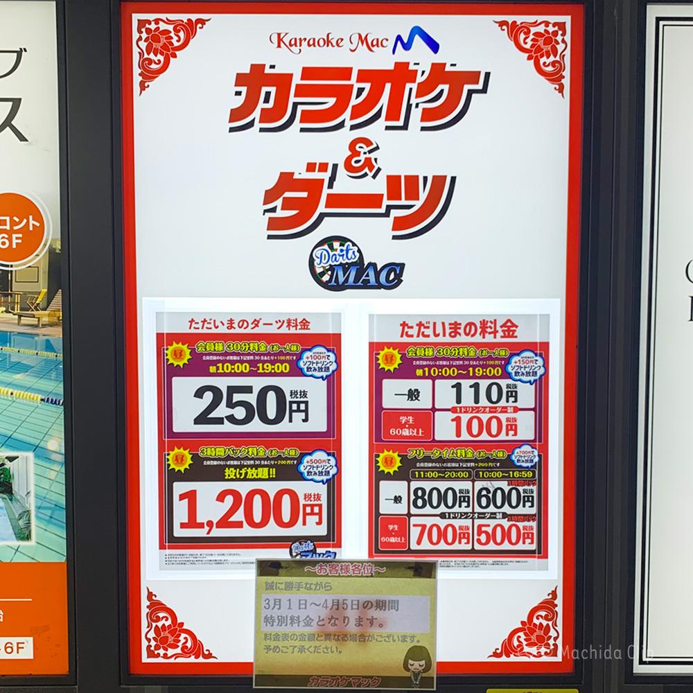 カラオケマック 町田2号店の看板の写真