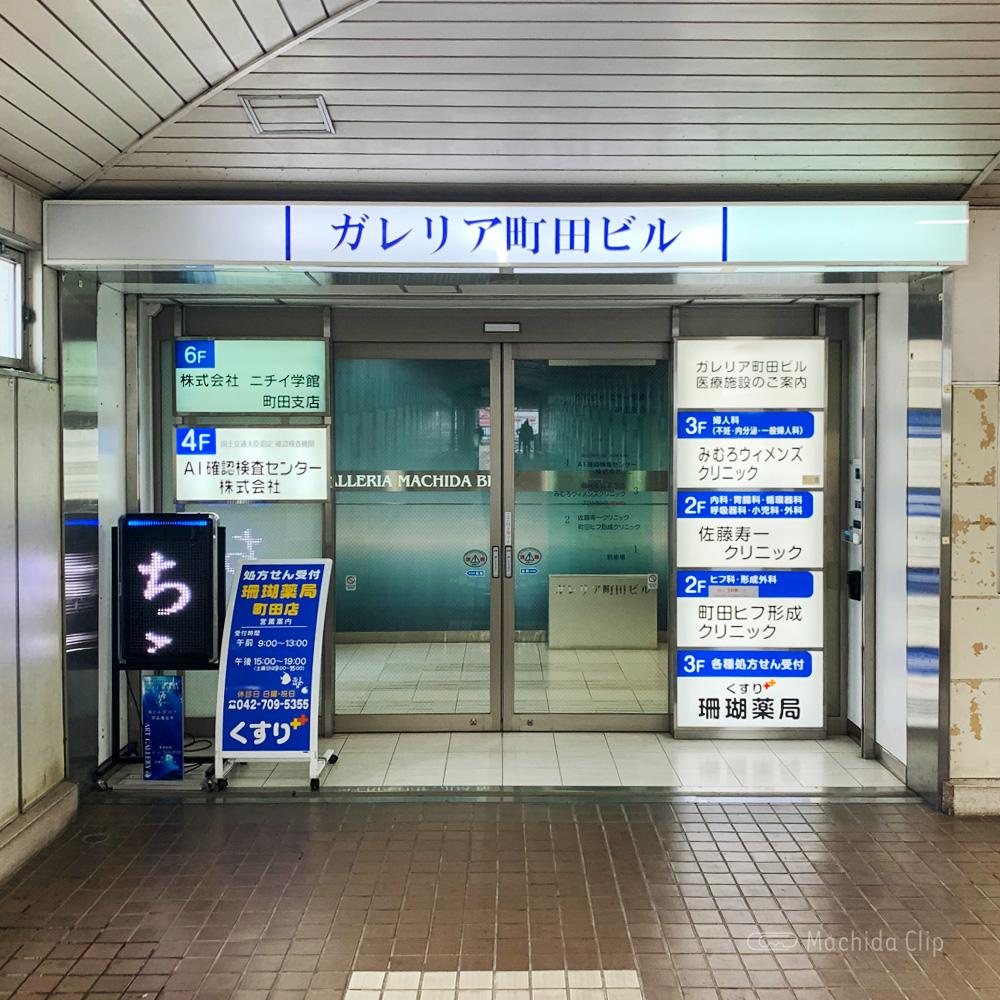 町田ヒフ形成クリニックの外観の写真