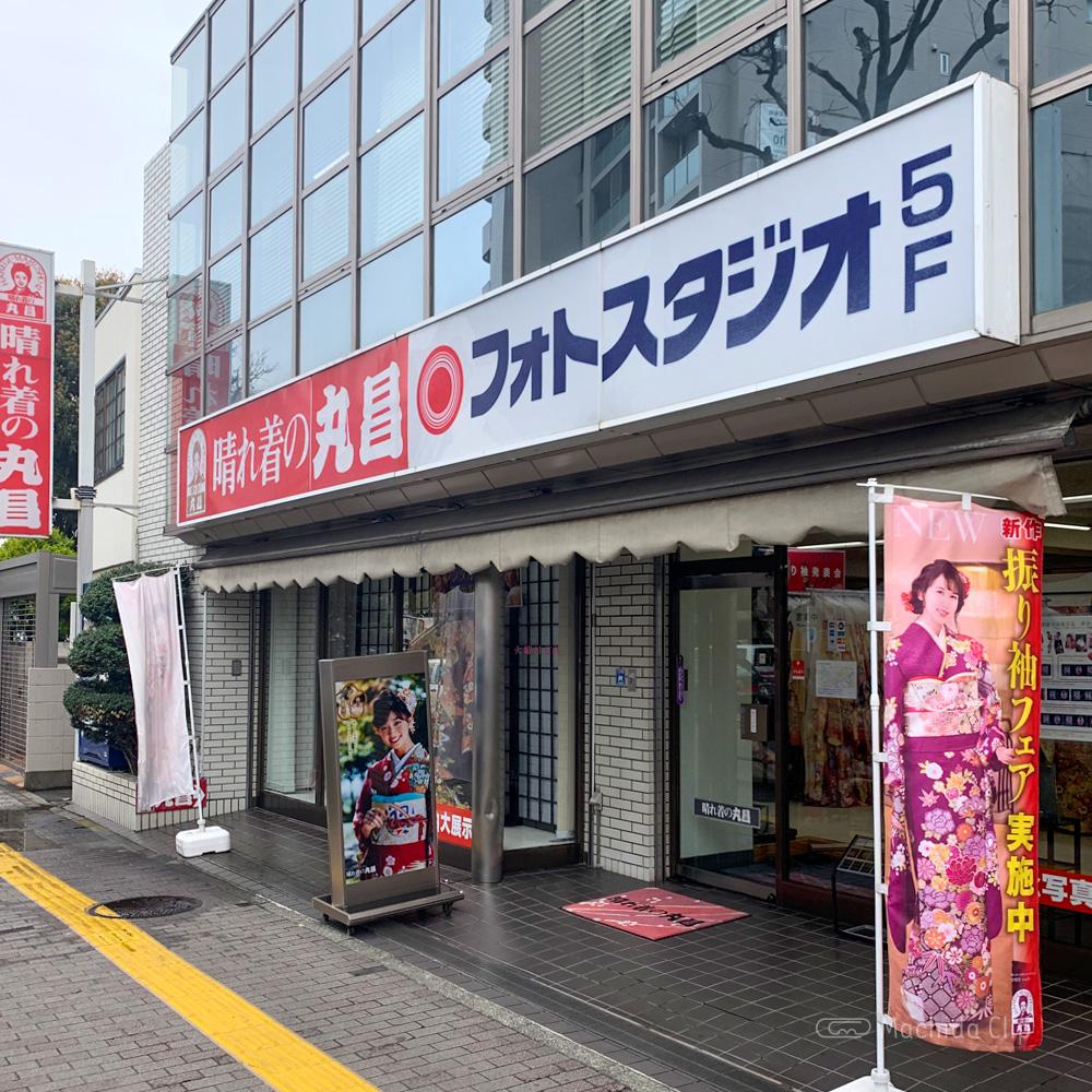 丸昌 町田店の外観の写真