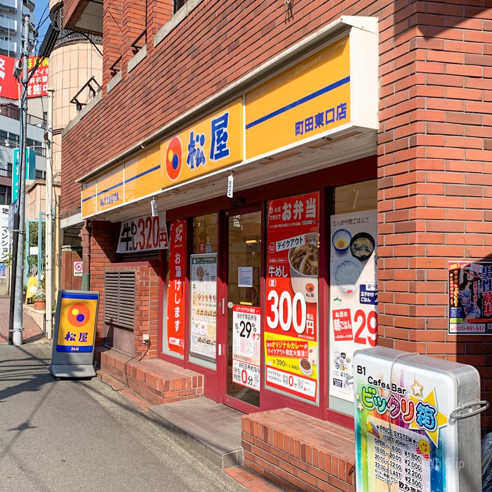 松屋 町田東口店の外観の写真