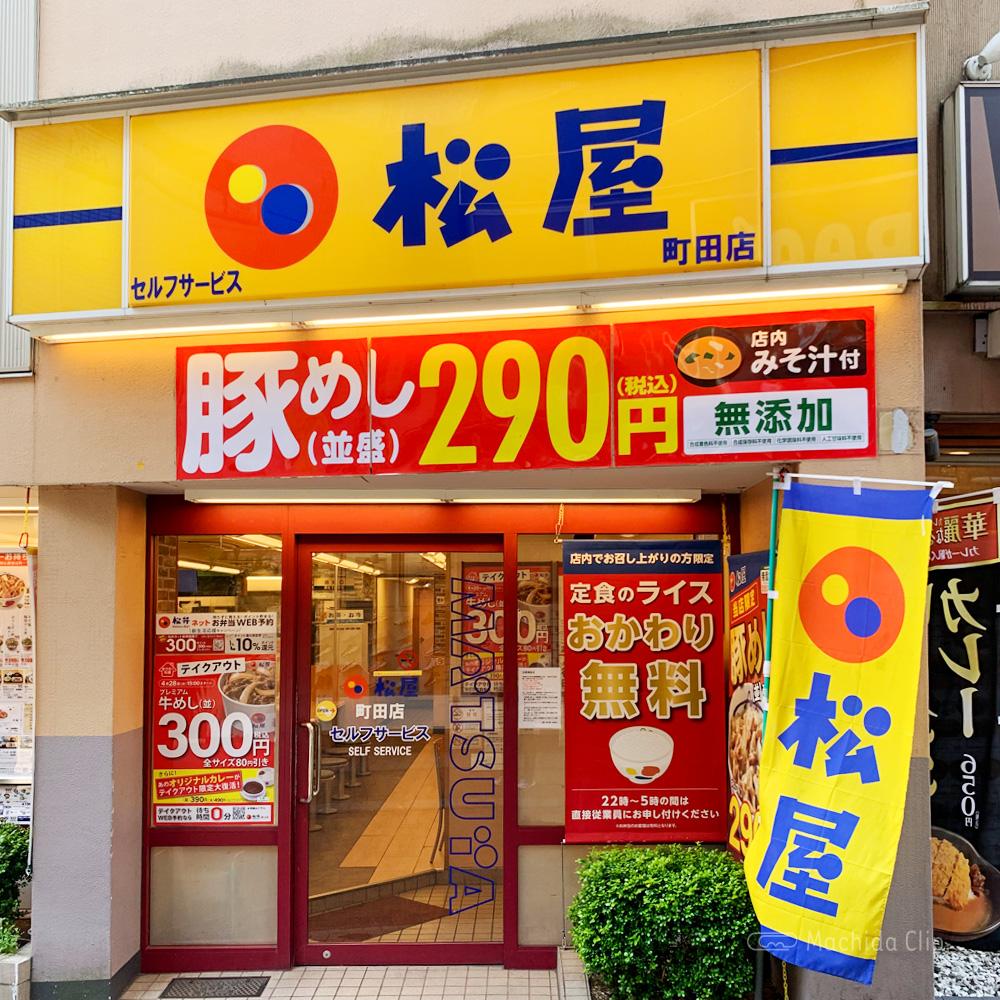松屋 町田店の外観の写真