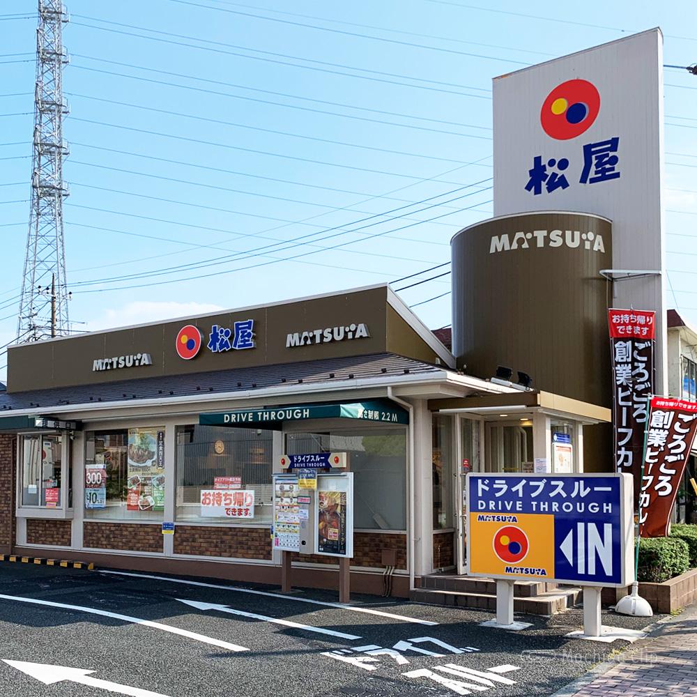松屋 中町店の外観の写真