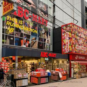 町田駅近のメンズ靴屋 おすすめ店舗をタイプごとに紹介しますの写真