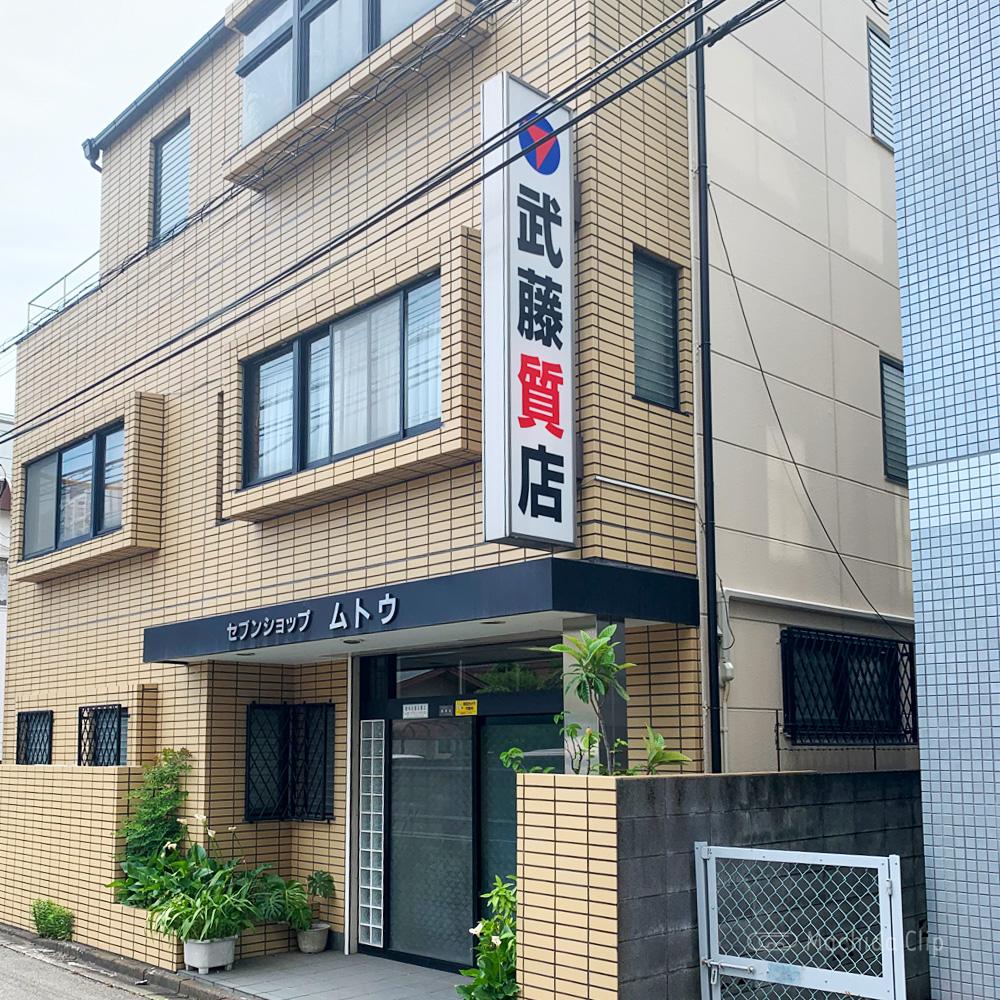 武藤質店の外観の写真