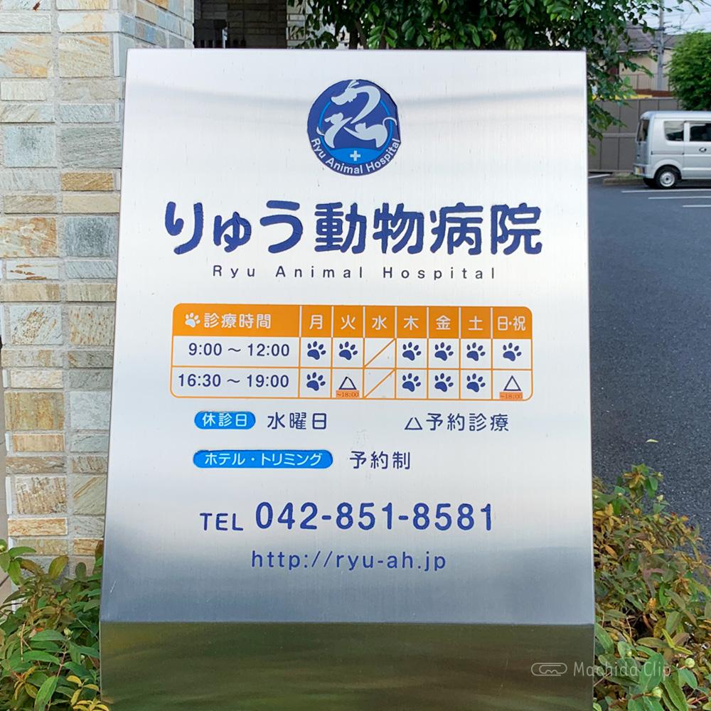 りゅう動物病院の看板の写真