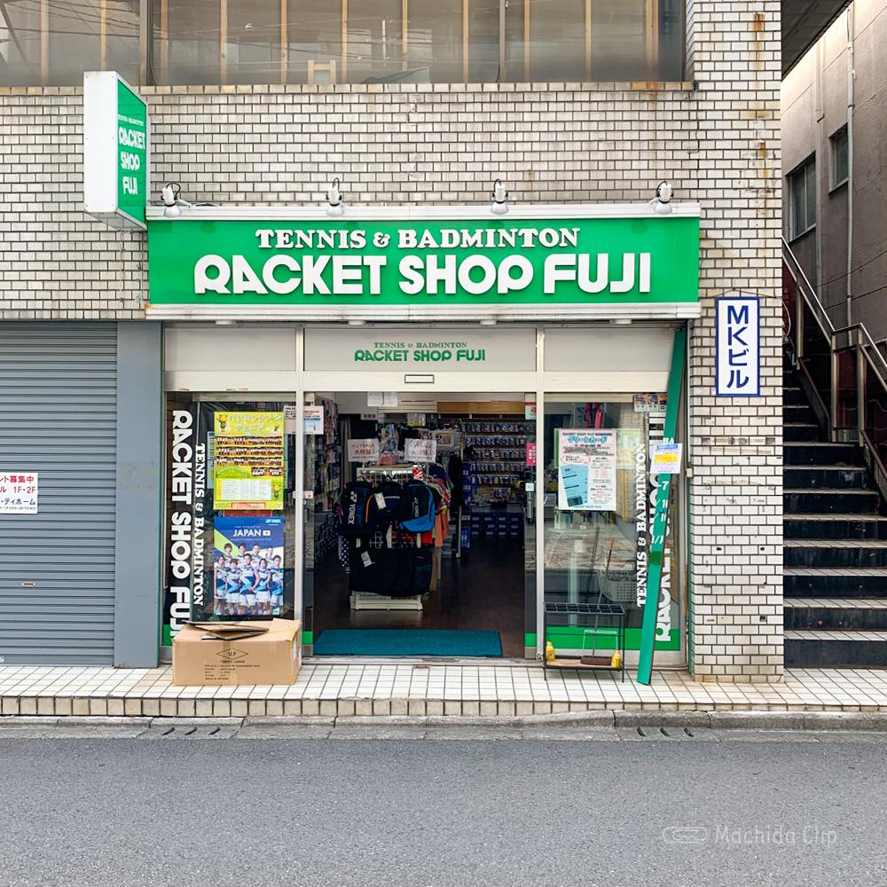 ラケットショップフジ町田店の外観の写真