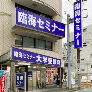 町田の学習塾・予備校おすすめ11選 口コミで人気の受験に強い学習塾を紹介の写真