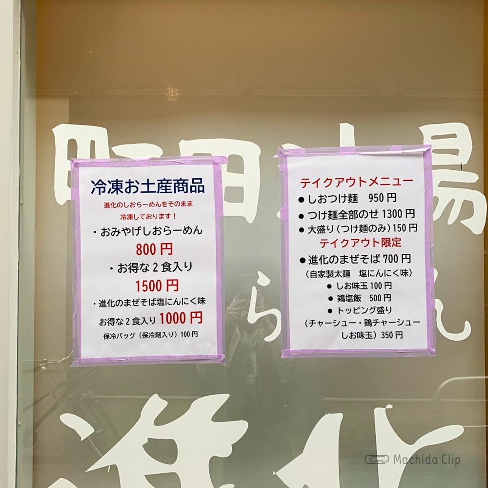 町田汁場 しおらーめん進化 町田駅前店のテイクアウトメニューの写真