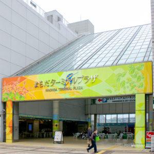 町田ターミナルプラザ市民広場のアクセスや店舗 イベントや駐車場情報も紹介の写真