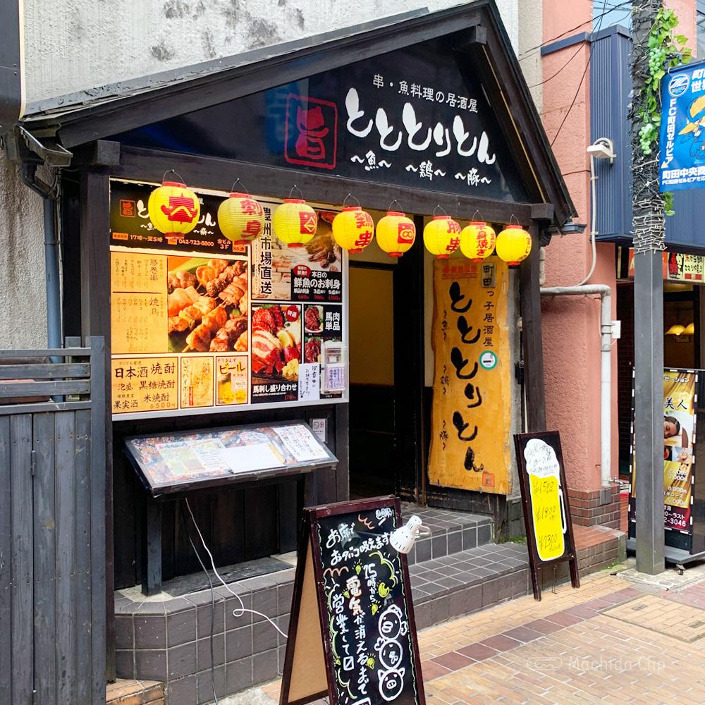 とととりとん 町田店の外観の写真