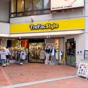 町田駅近くの安い洋服屋 おすすめ店舗9選の写真