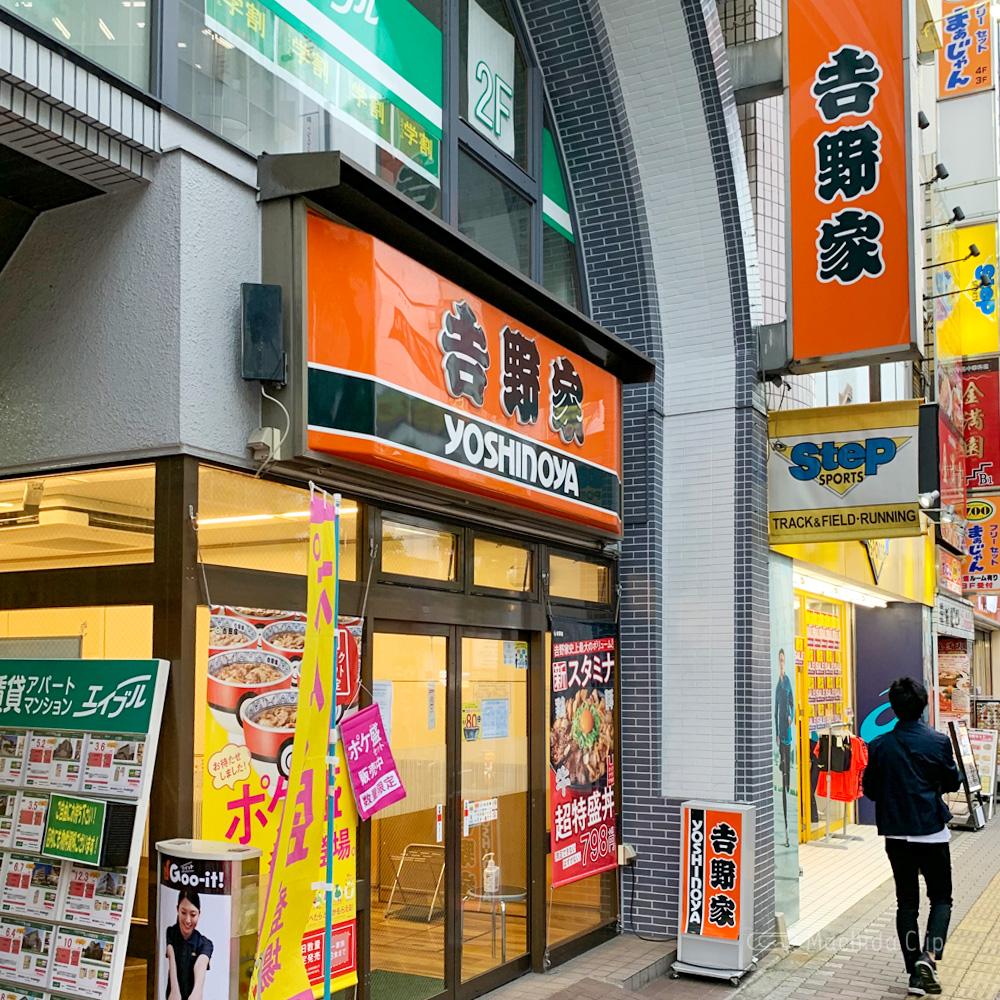 吉野家 町田駅前店の外観の写真