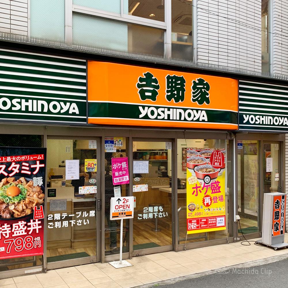 吉野家 小田急町田駅南口店の外観の写真