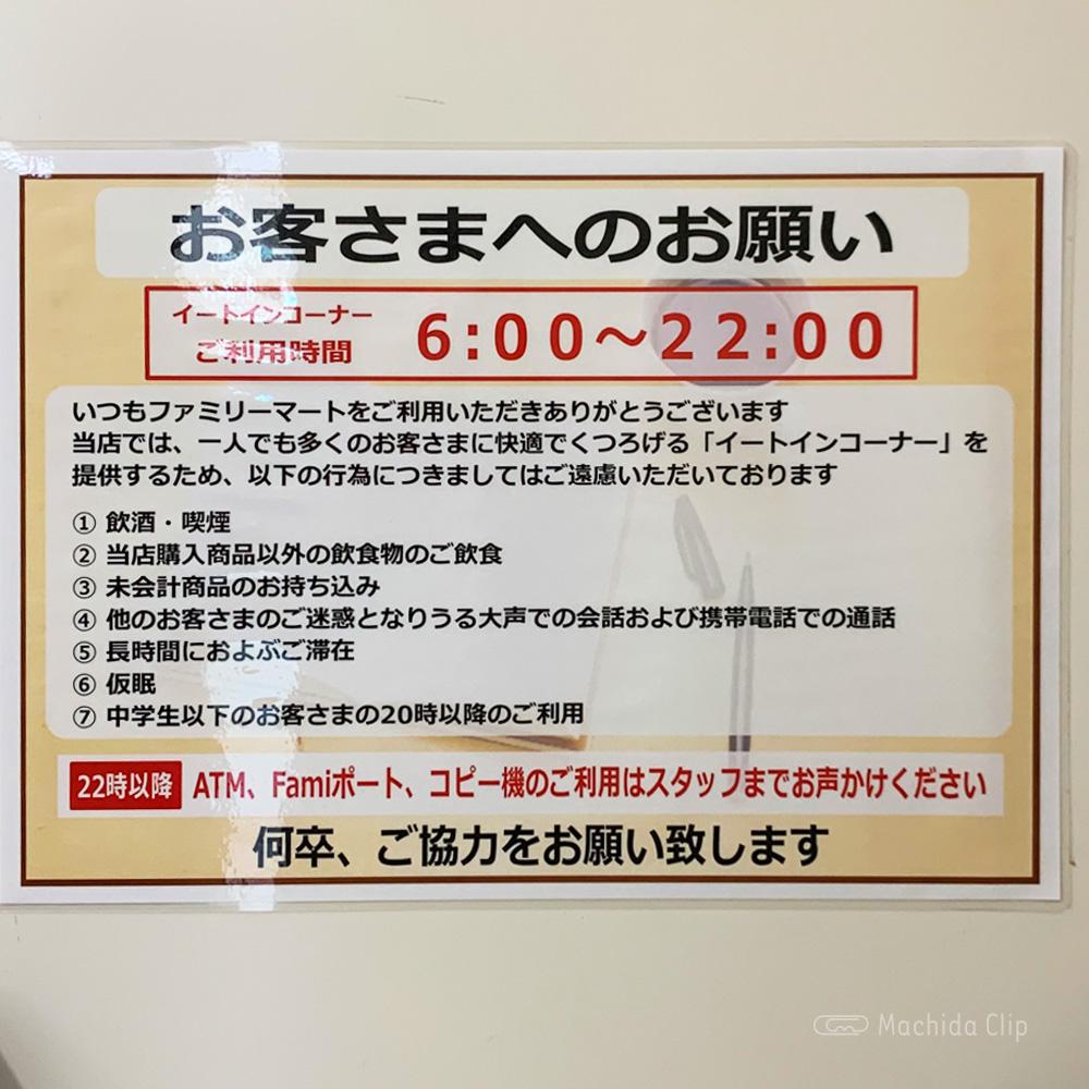 ファミリーマート町田駅前大通店のイートインコーナー案内の写真