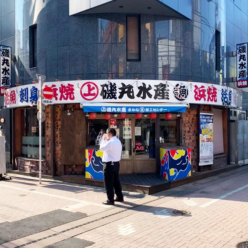 磯丸水産町田2号店