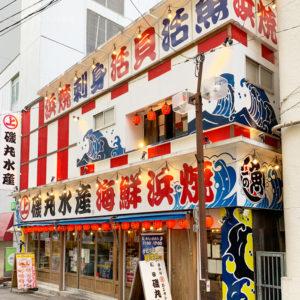 磯丸水産町田店の外観の写真