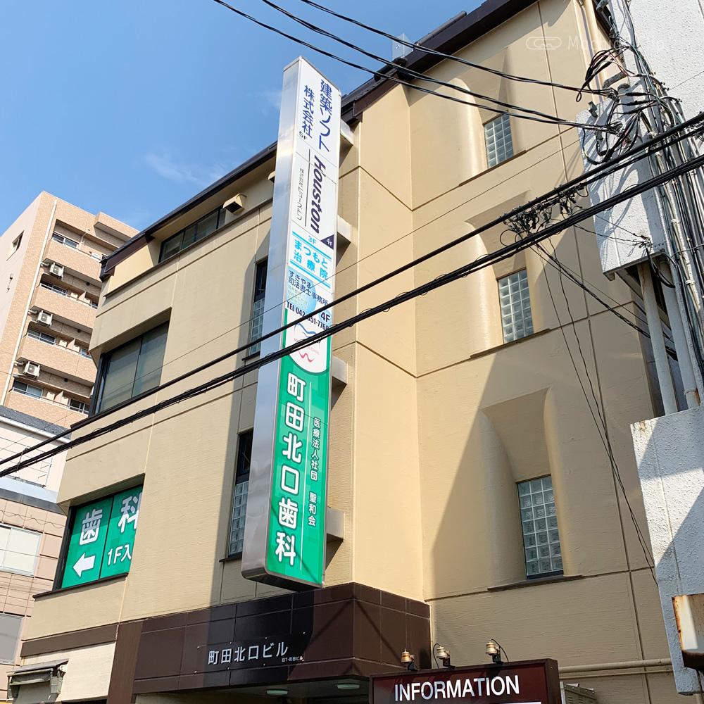町田まつもと治療院の外観の写真