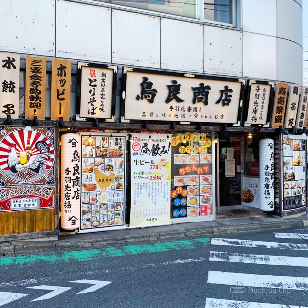 鳥良商店 町田中町店の外観の写真