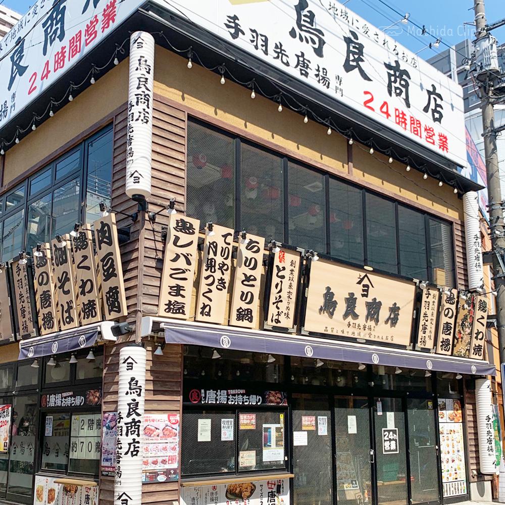 鳥良商店 JR町田駅ターミナル口店の外観の写真