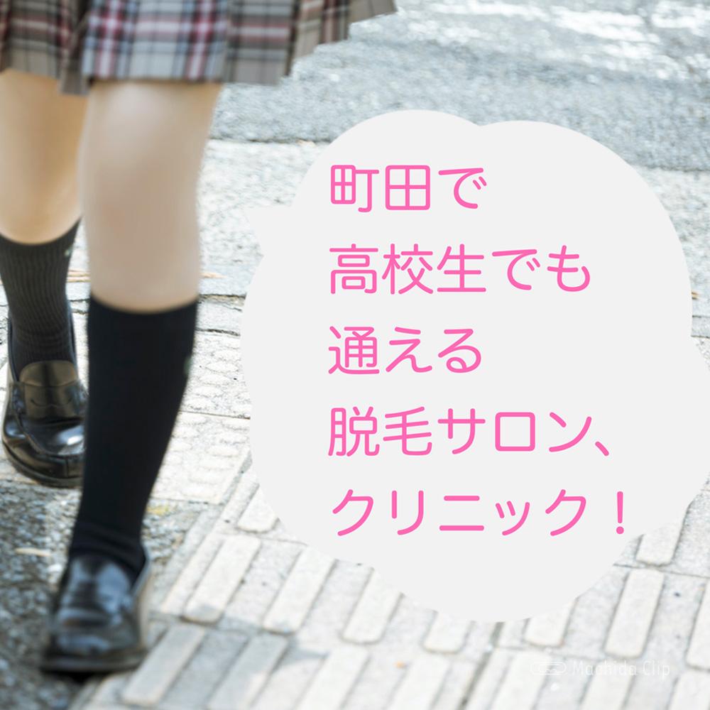 町田の脱毛で高校生でも通える安いおすすめエステ・サロンを5つ紹介!のアイキャッチの写真