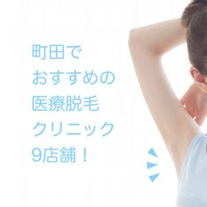 町田で医療脱毛ができるおすすめのクリニック9選 人気の全身脱毛や脇脱毛の料金を解説の写真
