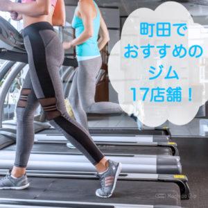 町田のジムおすすめ17選!安くて駅近なジムやプール完備、1日利用可能なジムのアイキャッチの写真