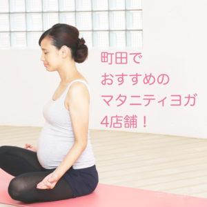 町田のマタニティヨガおすすめ4選!土日開催や体験ありの教室を紹介のアイキャッチの写真