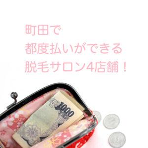 町田の脱毛サロンで都度払いができる安い店舗4選!のアイキャッチの写真