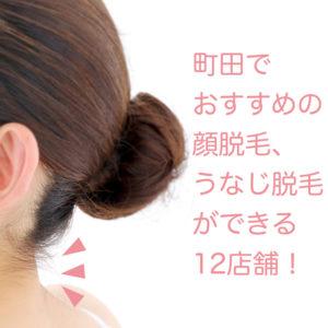 町田で顔脱毛、うなじ脱毛ができるおすすめ12選!の写真