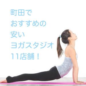 町田の安いヨガスタジオおすすめランキング11選!無料体験レッスンや料金について紹介のアイキャッチの写真