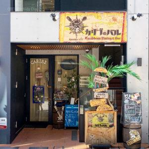 町田でランチやディナーのおすすめメキシカン3選 美味しいタコスが楽しめる人気店の写真