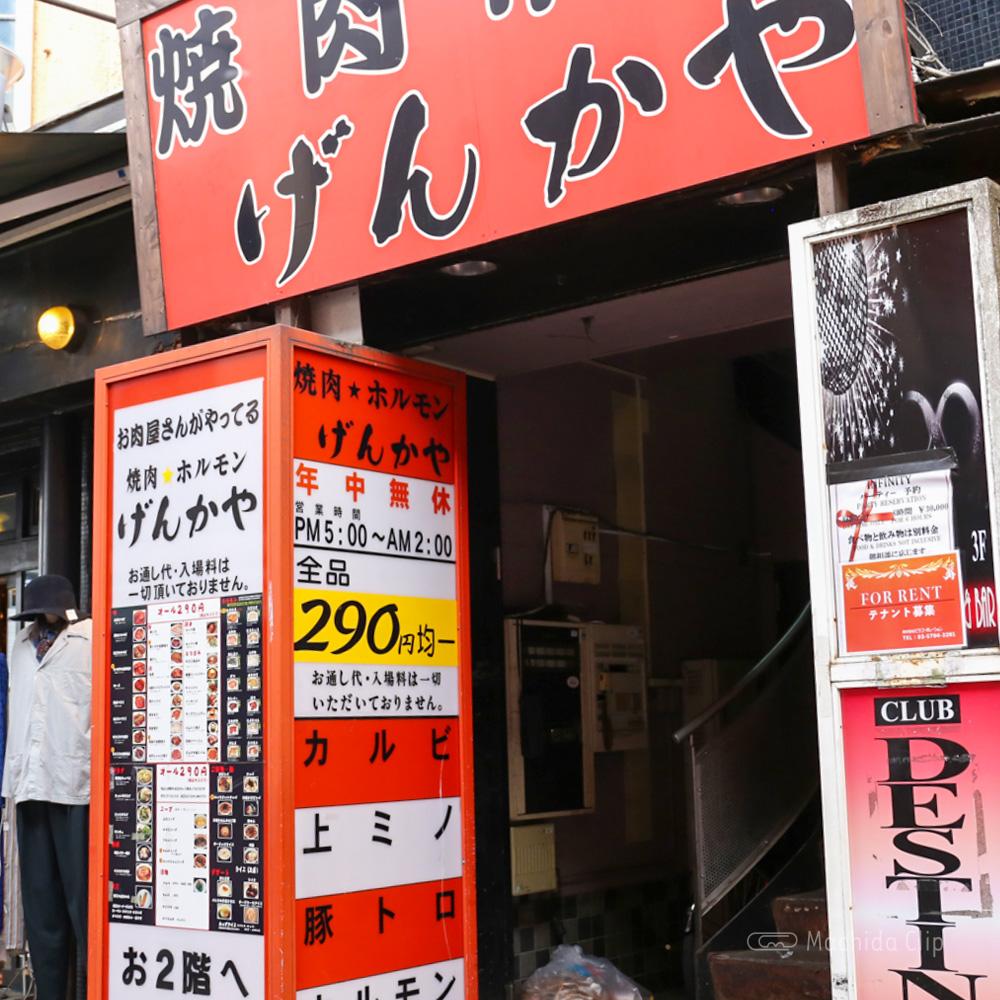 やんかや 町田店の外観の写真