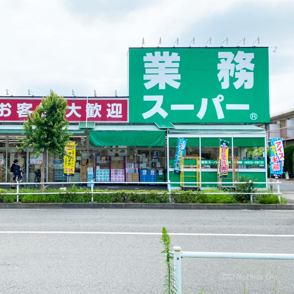 業務スーパー 町田南大谷店の外観の写真